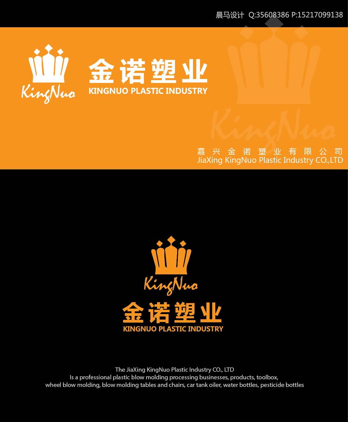 中标稿件 -嘉兴金诺塑业有限公司标志设计 400元 威客任务 编号18850