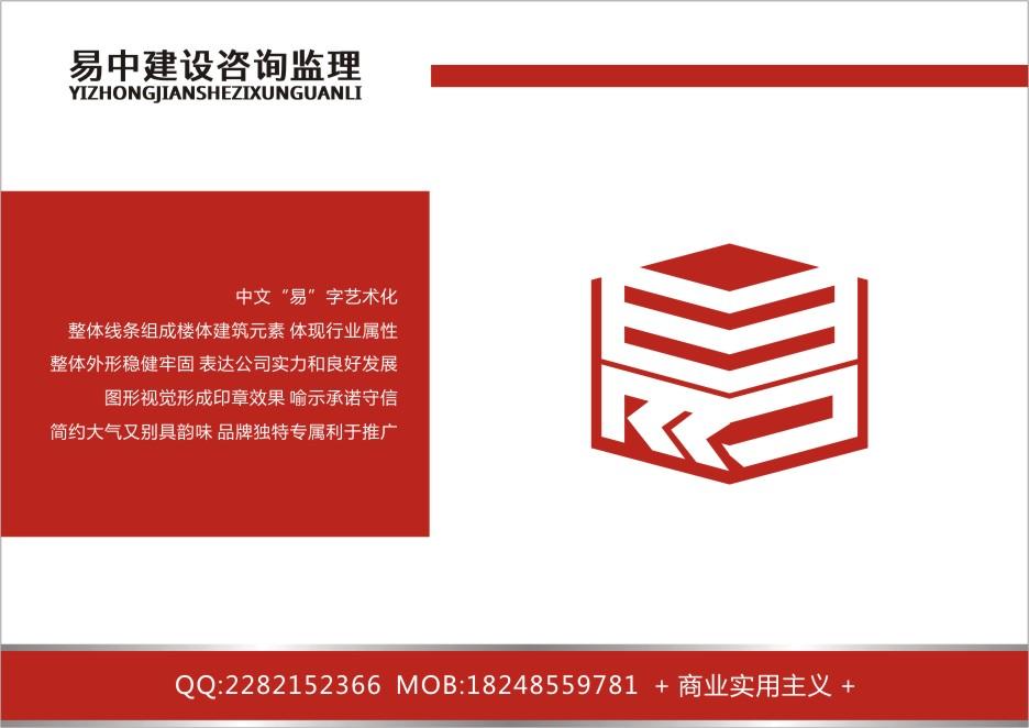 苏州易中建设咨询监理有限公司logo及名片设计_2711074_k68威客网