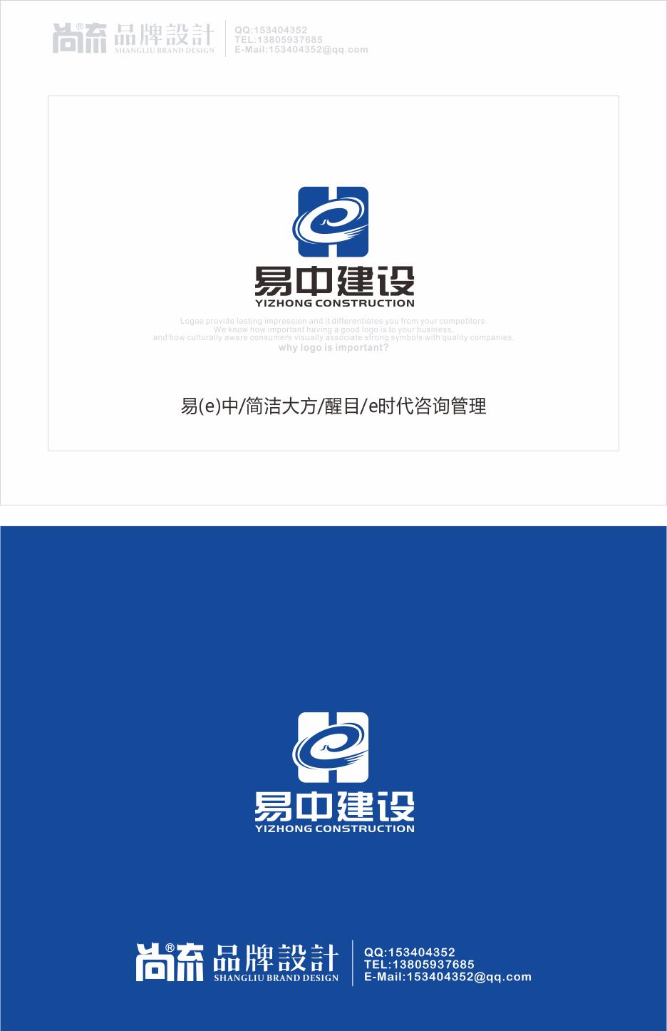 苏州易中建设咨询监理有限公司logo及名片设计