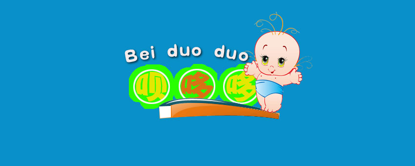 婴童玩具logo设计