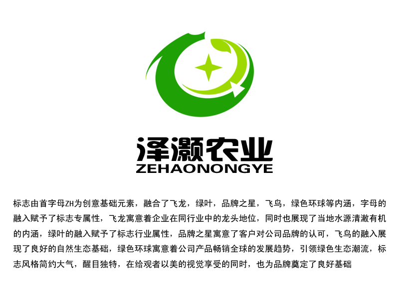 广州泽灏农业生态园有限公司-logo设计