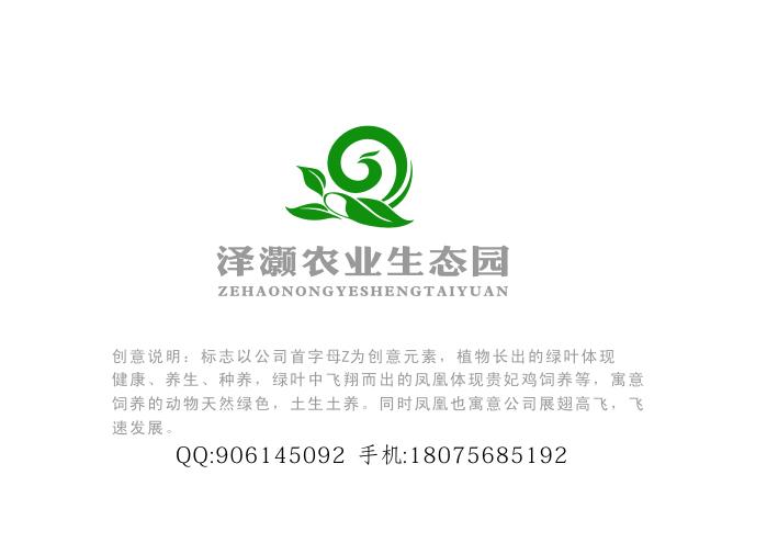 一、公司全称: 广州泽灏农业生态园有限公司(中) 二、公司介绍: 广州泽灏农业生态园有限公司是一家持有生态园开发项目的企业,园区计划开发绿色行业,开拓绿色农产品销售市场,并有意开放观赏性项目。例如在生态园进行传统农业种植、贵妃鸡饲养等。 三、设计内容:公司LOGO 四、设计要求: 1、LOGO设计以自然生态为主,重点针对第三产业(农产品),给人健康、养生、种养的感觉; 2、LOGO简约大方,易识别,易传播,易应用; 3、设计方向要与本企业经营服务性质相吻合; 4、提供原创作品(CorelDRAW(R)文件