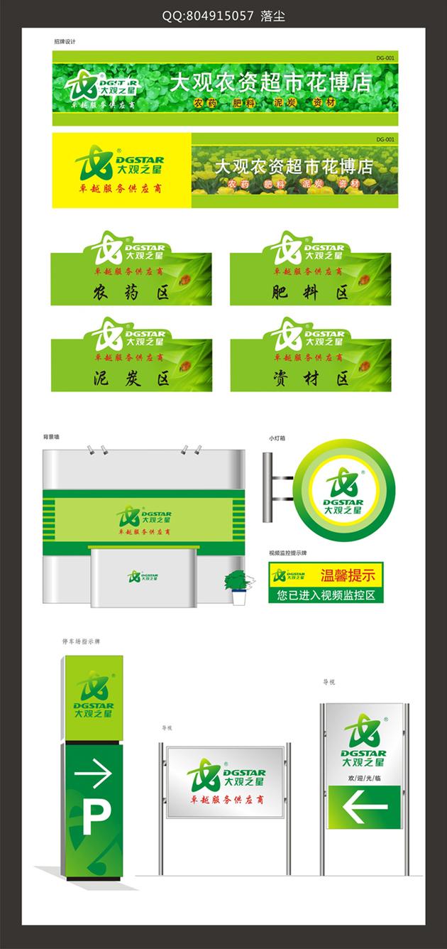 一、 设计内容 1、 招牌设计,(单面和转角设计(两个面))   招牌内容包括商标,口号(卓越种植服务供应商)和文字   文字内容为:农药,肥料,泥炭,资材;店名(例:大观农资超市花博店);编号(例:DG-001) 2、 外墙小灯箱标识设计; 3、 收银台背景墙设计; 二、 设计要求 1、 以商标的绿色为主基调,体现生机勃勃的形象。 2、 外观效果简介,视觉冲击力强。 3、 整体布局合理,感觉舒适,标示明显,体现服务精神。 4、 提供原创作品,并附有设计说明。 5、 中标设计师需提供AI,CDR,PSD等