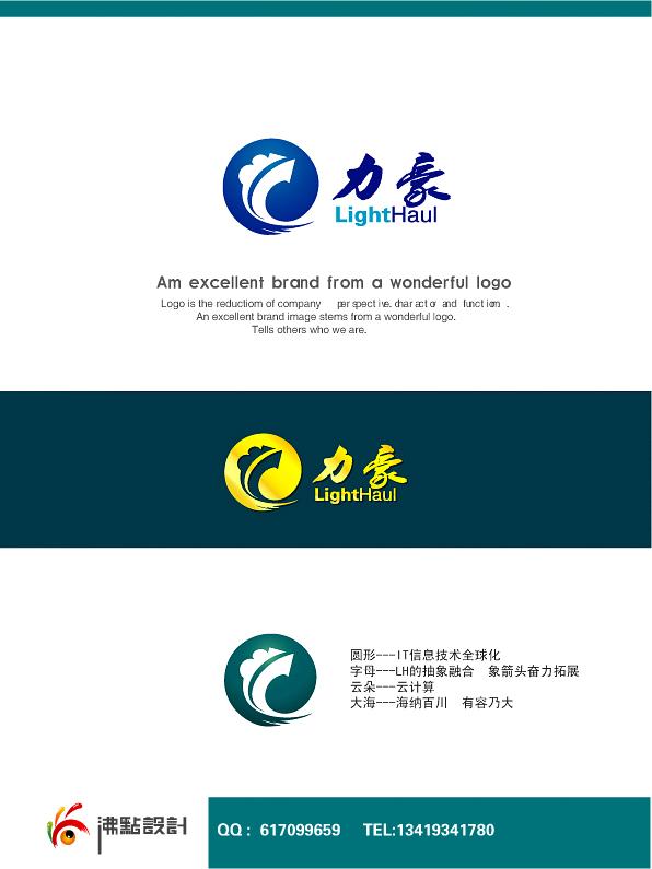 沸点稿件_深圳市力豪电脑有限公司logo设计