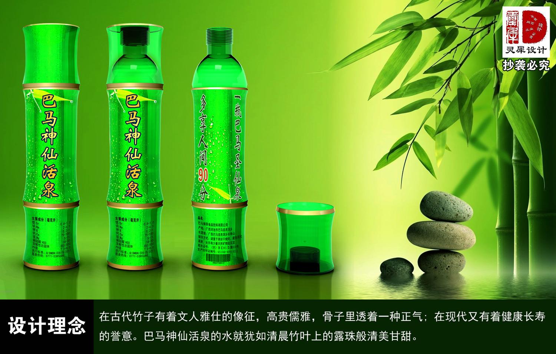 设计矿泉水瓶和标签_2721858_k68威客网