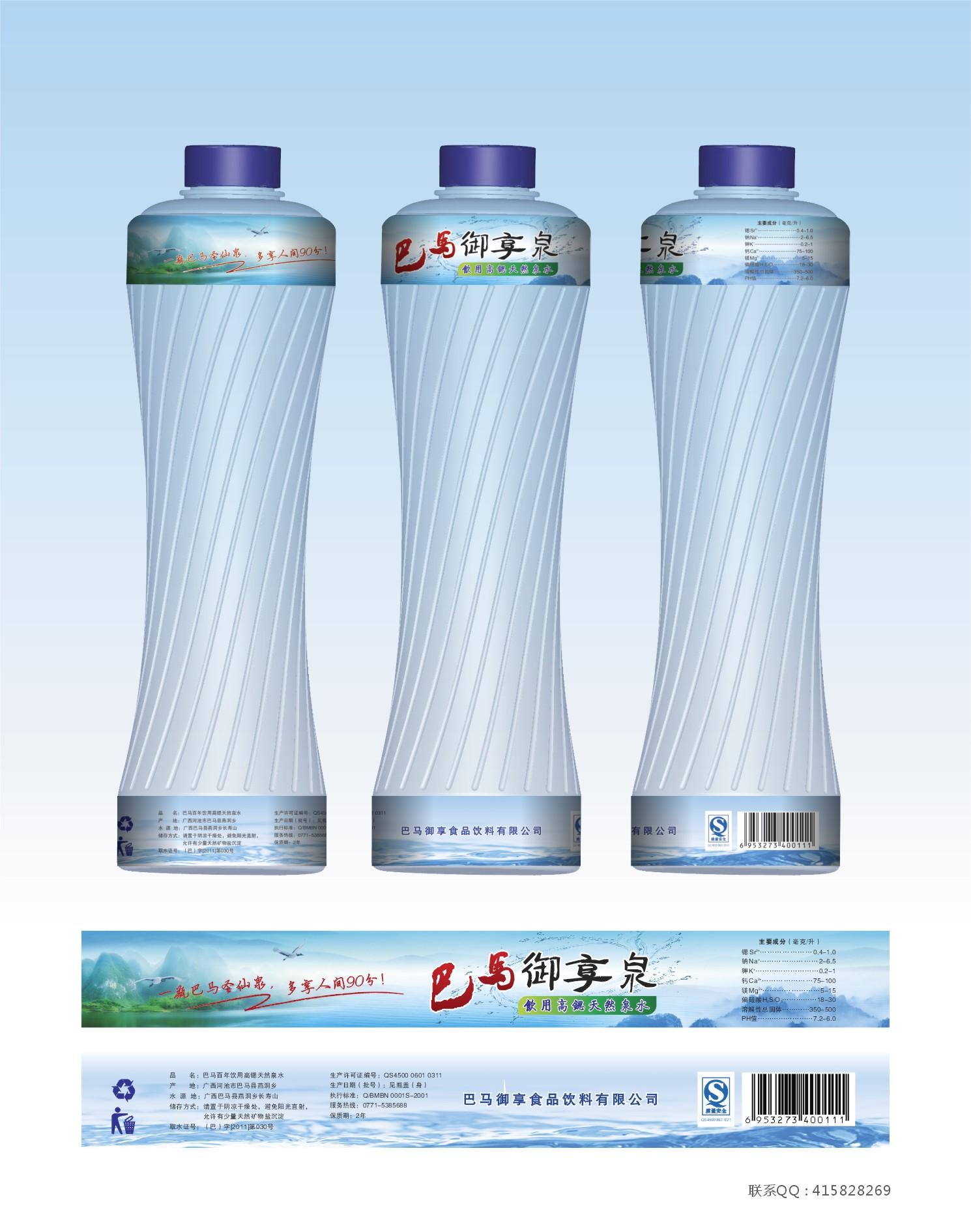 设计矿泉水瓶和标签