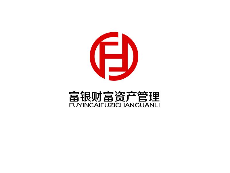 富银财富资产管理有限公司标志及英文名设计图片