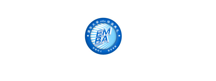 清华大学emba毕业典礼最后一刻logo设计