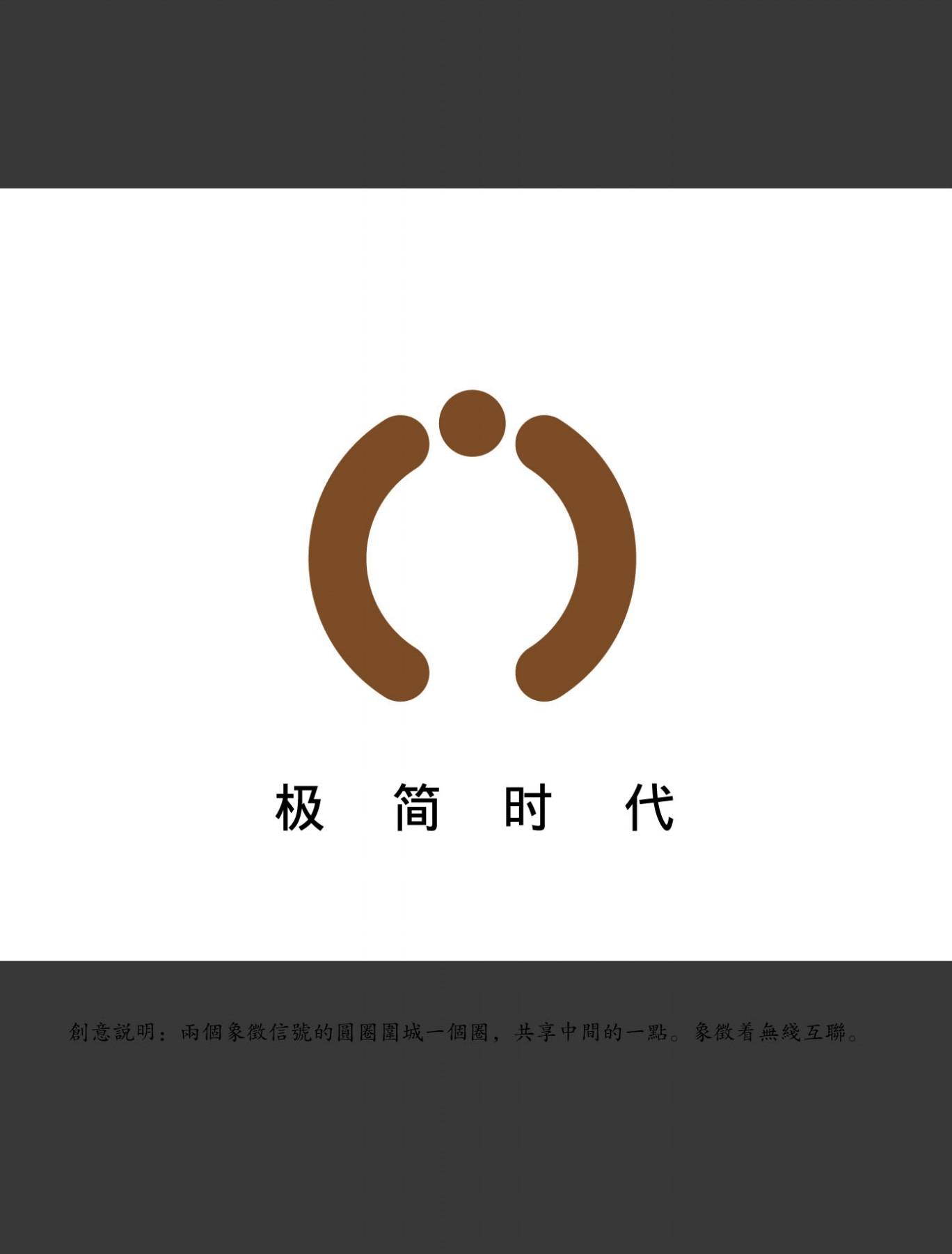 极简时代软件技术有限公司设计logo