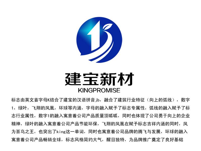 建筑材料公司标志设计_2723800_k68威客网图片