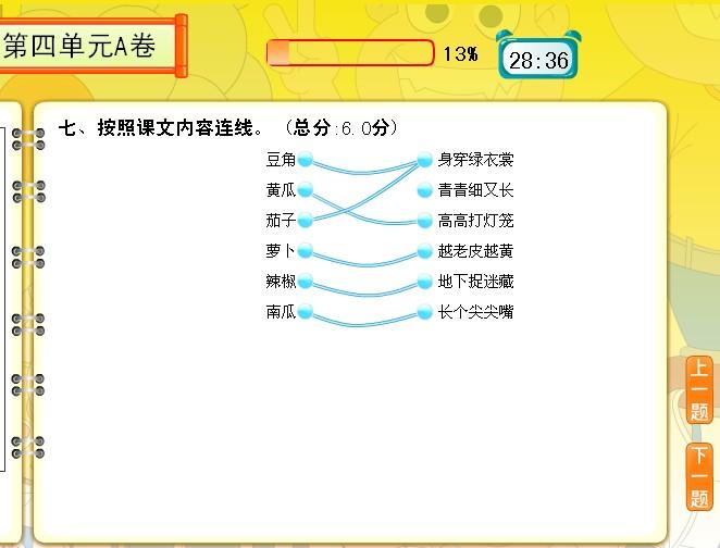 小学课件flash设计_198元